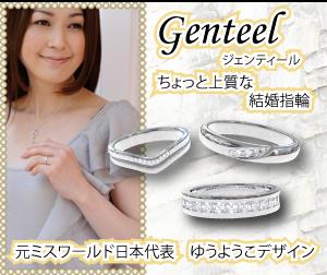 Genteel結婚指輪・婚約指輪